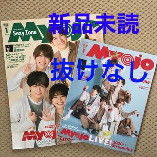 Myojo 1月号 ★ 通常版 ・ちっこい版  抜けなし(アート/エンタメ/ホビー)