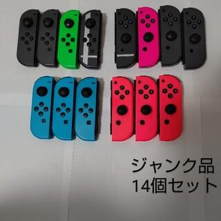 Nintendo Switch - まとめ売り Joy-Con ジャンク 14個 Switch ジョイコン