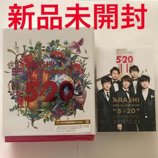 嵐 - 嵐 ARASHI Anniversary Tour 5×20 FC会員限定盤
