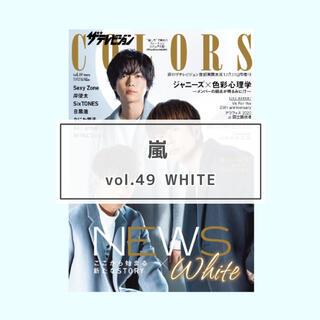 アラシ(嵐)の嵐 ザテレビジョンCOLORS vol.49 WHITE 切り抜き(アート/エンタメ/ホビー)