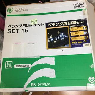 アイリスオーヤマ(アイリスオーヤマ)のベランダ用LEDセット クリスマス イルミネーション(その他)