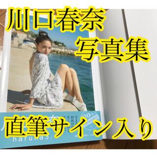 ワニブックス(ワニブックス)の川口春奈 直筆サイン入り 写真集 haruna 3  (アート/エンタメ)