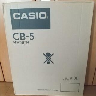 カシオ(CASIO)のCASIO カシオ CB-5 ピアノ椅子 キーボードベンチ 黒(電子ピアノ)