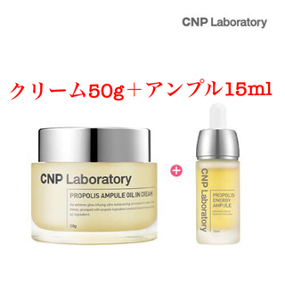 CNP - [チャアンドパク] プロポリス エネルギー アンプル+オイルインクリームセット