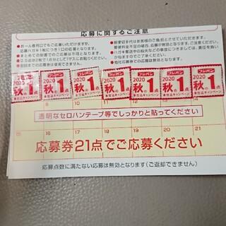 ヤマザキセイパン(山崎製パン)のフジパン応募券   7点分(その他)