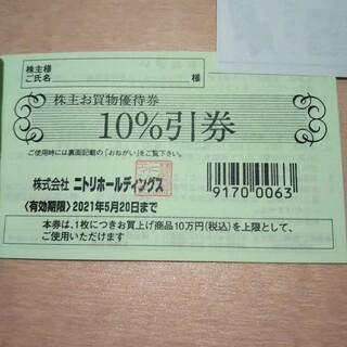 ニトリ(ニトリ)のニトリ 10%引き 株主優待券 2枚(ショッピング)