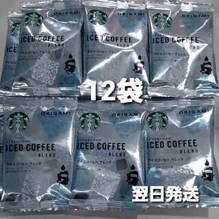 Starbucks Coffee - 【新品】 スターバックス オリガミ アイスコーヒー ドリップコーヒー 12杯分