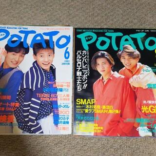 スマップ(SMAP)の1992年 ポテト SMAP 雑誌 切り抜き 匿名配送(アート/エンタメ/ホビー)