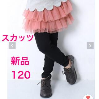 DEVILOCK - ②新品 10分丈スカッツ 女子 無地 120