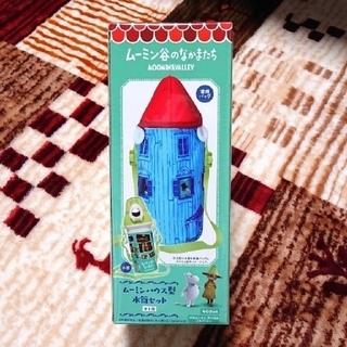 ムーミン ⭐ ムーミンハウス型  水筒 セット (専用バッグ付き)