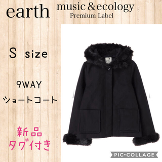 アースミュージックアンドエコロジー(earth music & ecology)のS size  ★  アースミュージックエコロジー 9WAY ショートコート(その他)