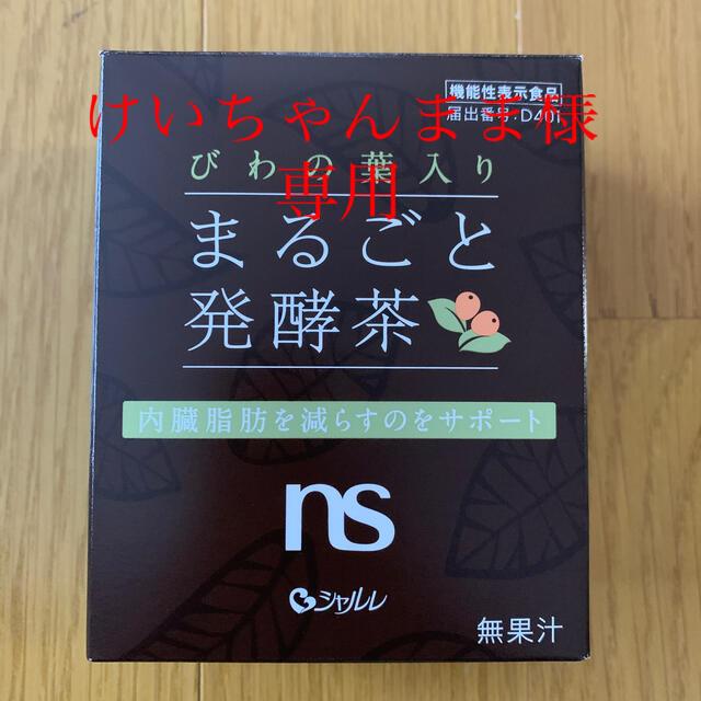 シャルレ(シャルレ)のびわの葉入り・まるごと発酵茶 食品/飲料/酒の健康食品(健康茶)の商品写真