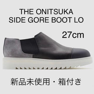 オニツカタイガー(Onitsuka Tiger)のTHE ONITSUKA SIDE GORE BOOT LO サイドゴア ブーツ(ブーツ)