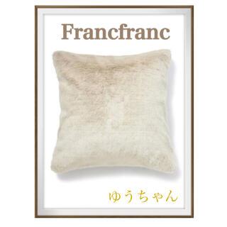 Francfranc - Francfranc プレール クッションカバー 新品 定価¥3000