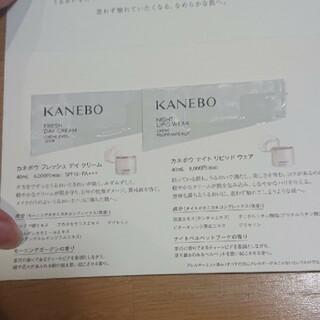 カネボウ(Kanebo)のKaneboサンプルセット(フェイスクリーム)