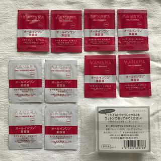 マナラ(maNara)のマラナ オールインワン美容液 オンリーエッセンス 10包 + コットン(オールインワン化粧品)