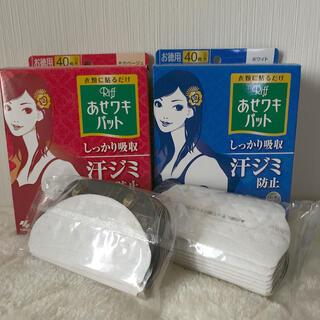 小林製薬 - あせワキパット リフ 100枚50組