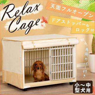 アイリスオーヤマ(アイリスオーヤマ)の犬 サークル ケージ (かご/ケージ)
