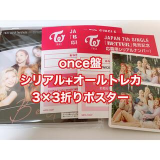 ウェストトゥワイス(Waste(twice))の①TWICE BETTER CD トレカ シリアルナンバー(K-POP/アジア)