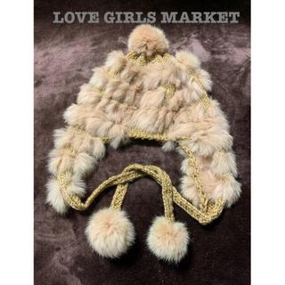 ラブガールズマーケット(LOVE GIRLS MARKET)の試着のみ ラブガールズマーケット L.G.M ファー付ニット帽  ラビットファー(ニット帽/ビーニー)