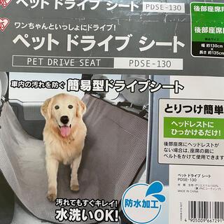 アイリスオーヤマ(アイリスオーヤマ)のペットドライブシート(犬)
