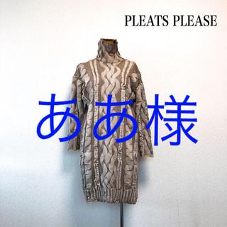 プリーツプリーズイッセイミヤケ(PLEATS PLEASE ISSEY MIYAKE)のPLEATS PLEASE ストレッチメッシュワンピース チュニック(ひざ丈ワンピース)