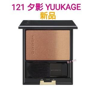 SUQQU - 新品♡SUQQU スック ピュアカラー ブラッシュ 121 夕影