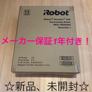 iRobot - iRobot ルンバ980 ダークグレー 新品未開封