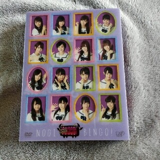 ノギザカフォーティーシックス(乃木坂46)のNOGIBINGO! 初回限定盤(アイドル)