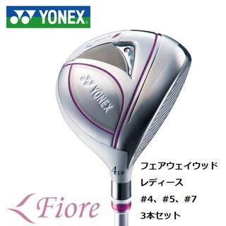 ヨネックス(YONEX)の新品 YONEX フェアウェイウッド レディース 3本セット 4W/5W/7W(クラブ)