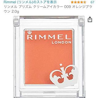リンメル(RIMMEL)のRIMMELプリズムパウダー オレンジブラウン(アイシャドウ)