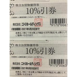 ニトリ(ニトリ)のニトリ 株主優待 2枚 10%割引 ②(ショッピング)