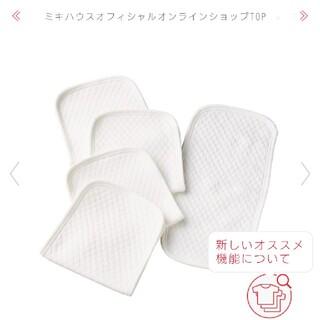 ミキハウス(mikihouse)のミキハウス布オムツ+おむつネット(布おむつ)