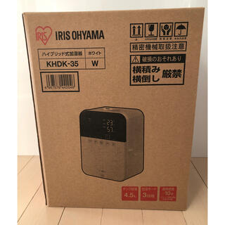 アイリスオーヤマ(アイリスオーヤマ)の☆アイリスオーヤマ☆ハイブリッド式加湿器(加湿器/除湿機)