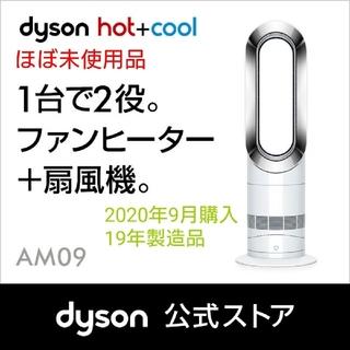 ダイソン(Dyson)の【専用】Dyson hot + cool AM09wn 19年製 国内正規品(ファンヒーター)