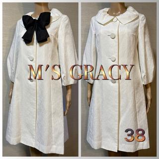 エムズグレイシー(M'S GRACY)のM'S  GRACY    おリボン付き ロング コート 白 (38)(ロングコート)