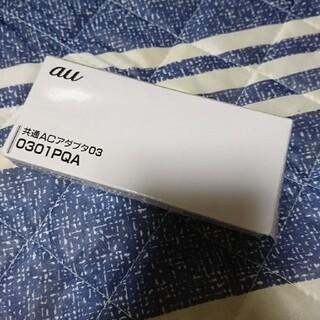 エーユー(au)のau 充電器(バッテリー/充電器)