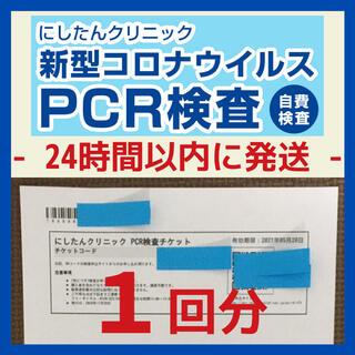 【PCR検査×1回分】にしたんクリニック 新型コロナウイルス PCR検査チケット