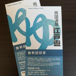 両国湯屋江戸遊の無料招待券 2枚