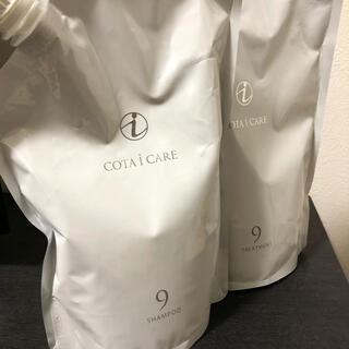 コタアイケア(COTA I CARE)のCOTA i CARE 9 シャンプー&トリートメント詰替セット(シャンプー/コンディショナーセット)