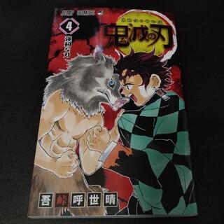 鬼滅の刃 4巻 漫画 コミックス(少年漫画)