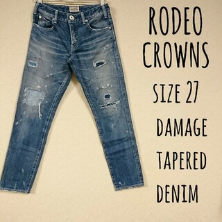 RODEO CROWNS - RODEO CROWNS damage tapered denim 27