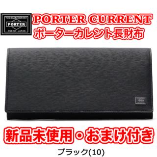 ポーター(PORTER)の【新品未開封】PORTER CURRENT ポーター カレント 長財布 ブラック(長財布)