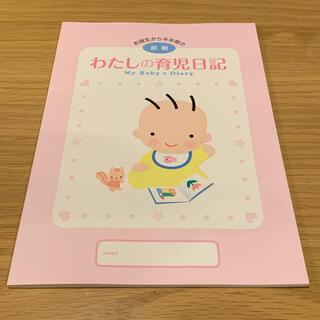 モリナガニュウギョウ(森永乳業)の育児記録ノート(その他)