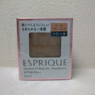 エスプリーク(ESPRIQUE)のエスプリーク シンクロフィット パクト UV OC-410 オークル(9.3g)(ファンデーション)