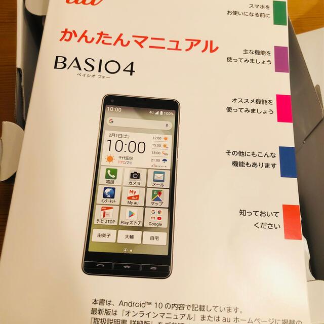 京セラ(キョウセラ)のKYOCERA Basio4 ベイシオ4 シルバー SIMフリー au スマホ/家電/カメラのスマートフォン/携帯電話(スマートフォン本体)の商品写真