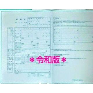 Tiffany & Co. - 【令和*新品未開封】ティファニー婚姻届 Tiffany&CO. ゼクシィプレミア
