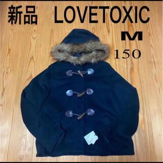 ラブトキシック(lovetoxic)の新品 ラブトキシック M ダッフルコート 黒 150(コート)