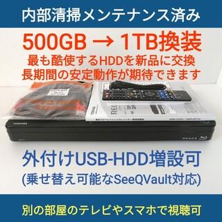 トウシバ(東芝)の東芝 ブルーレイレコーダー REGZA【DBR-Z610】◆1TB換装◆整備済み(ブルーレイレコーダー)