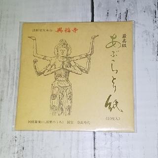 興福寺 あぶらとり紙(あぶらとり紙)